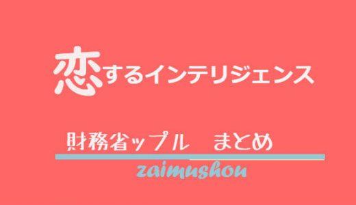 恋するインテリジェンス【財務省】カップルまとめ