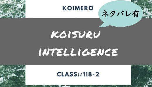 ネタバレ有「恋するインテリジェンス5巻」class-118-2  感想