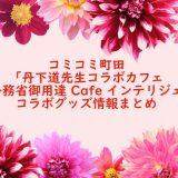 コミコミ町田店にて丹下道先生コラボカフェ開催!ネットで限定グッズが手に入る?
