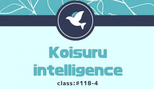 「恋するインテリジェンス6巻」class:118-4話 考察
