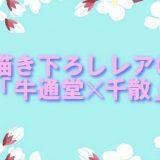 描き下ろしレアCP mini★mini小冊子5「牛通堂✕千散」ネタバレ感想