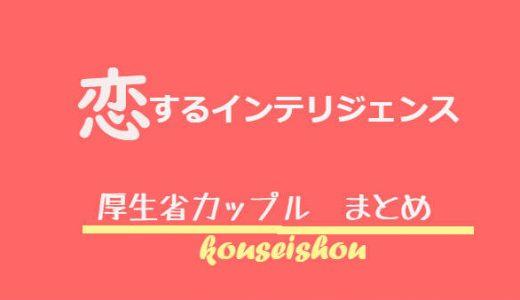 恋するインテリジェンス【厚労省】カップルまとめ