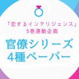 「恋イン 5巻」連動企画「官僚シリーズ 4種ペーパー」感想