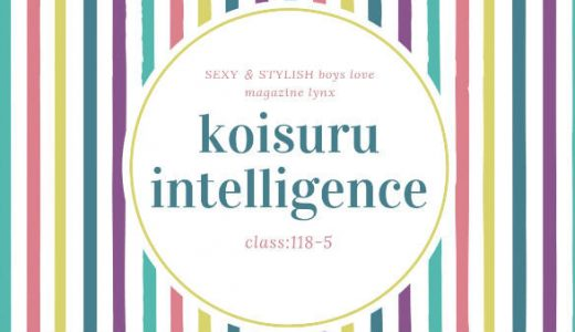 「恋するインテリジェンス6巻」class:118-5話 感想(ネタバレ有)