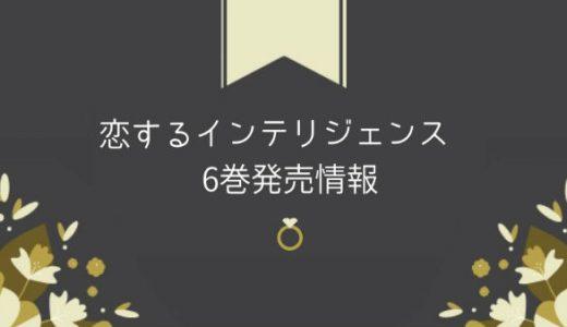 6巻発売!「恋するインテリジェンス 」!気になる連動企画は?