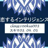 「恋するインテリジェンス」class:rookie003(ネタバレ有)