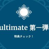 2019注目!「ultimate」始動!第一弾の特典は?