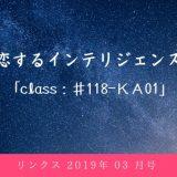 丹下道「恋するインテリジェンス」class:♯118KA-01(ネタバレ有)