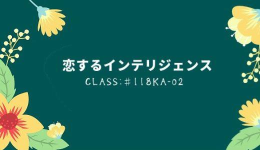 丹下道「恋するインテリジェンス」class:♯118KA-02(ネタバレ有)