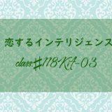 鶏楽×藍染「恋するインテリジェンス」class:♯118KA-03(ネタバレ有)