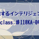 鶏楽×藍染「恋するインテリジェンス」class:♯118KA-04(ネタバレ有)