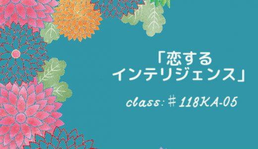 鶏楽×藍染「恋するインテリジェンス」class:♯118KA-05(ネタバレ有)