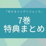 「恋するインテリジェンス 7巻」特典まとめ