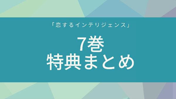 インテリジェンス 7 恋する