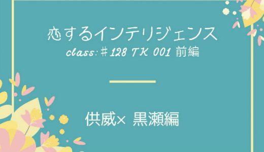 供威×黒瀬編「恋するインテリジェンス」class:♯128TK-001 前編(ネタバレ有)