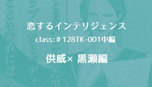 供威×黒瀬編「恋するインテリジェンス」class:♯128TK-001 中編(ネタバレ有)